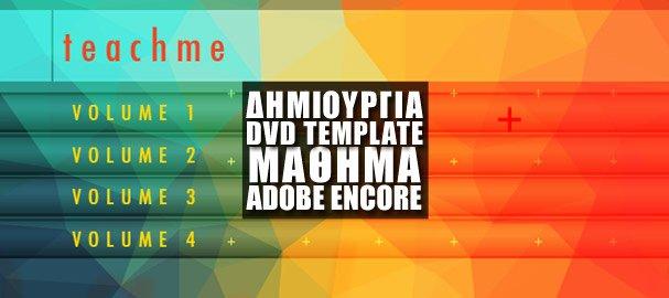 Adobe Encore Templates Unique Δημιουργία Dvd Template στο Adobe Encore