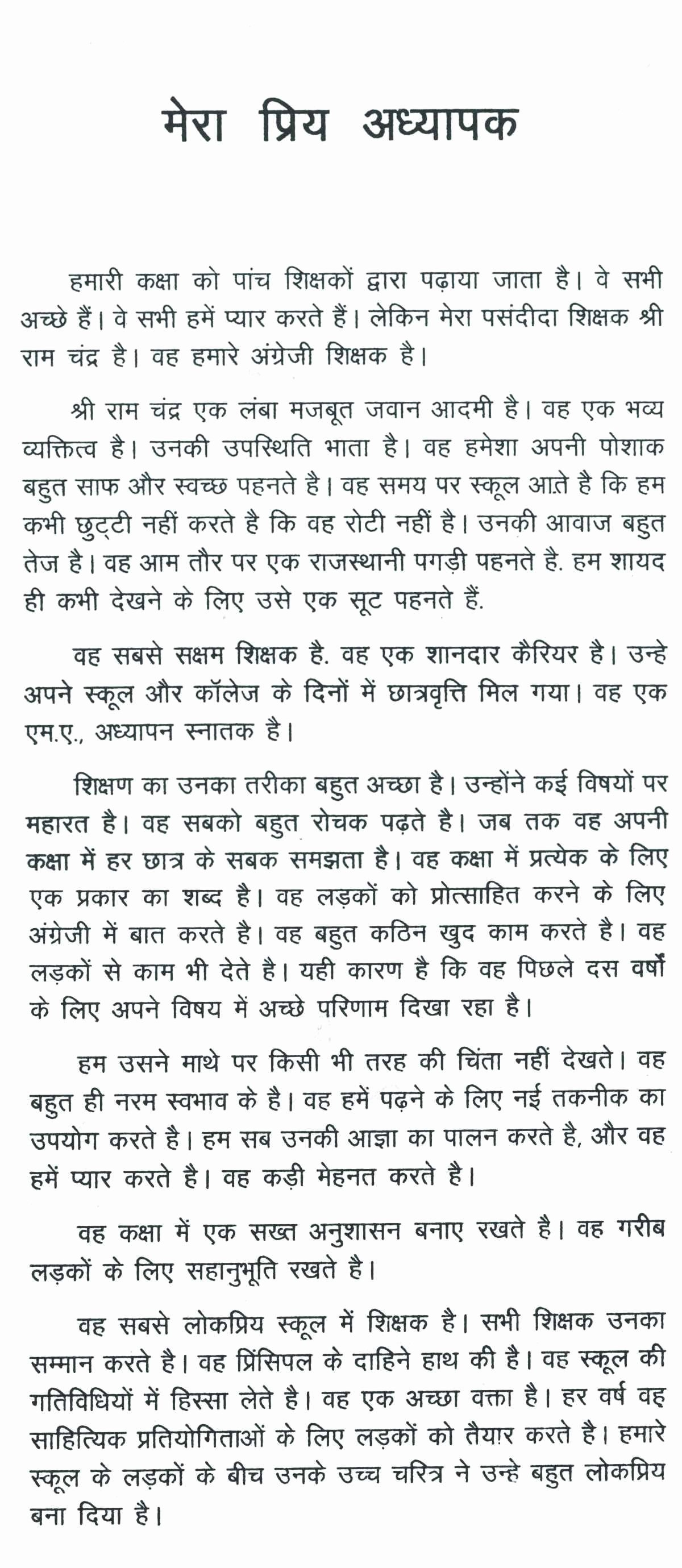Best Essays Ever Written New My Best Friend Essay for Kids In Hindi south Florida