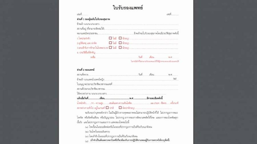 Certification Of Medical Records form Elegant A New form Of Medical Certificates to Be Introduced March