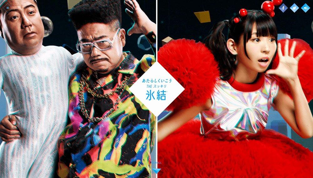 Eleven Ninety Nine Plaza Awesome Satoshi Minakawa