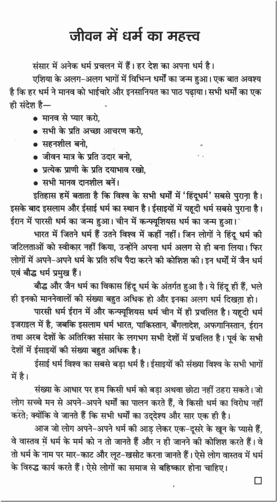 Faith In God Essay Best Of Essay On the Importance Of Religion In Life In Hindi Language