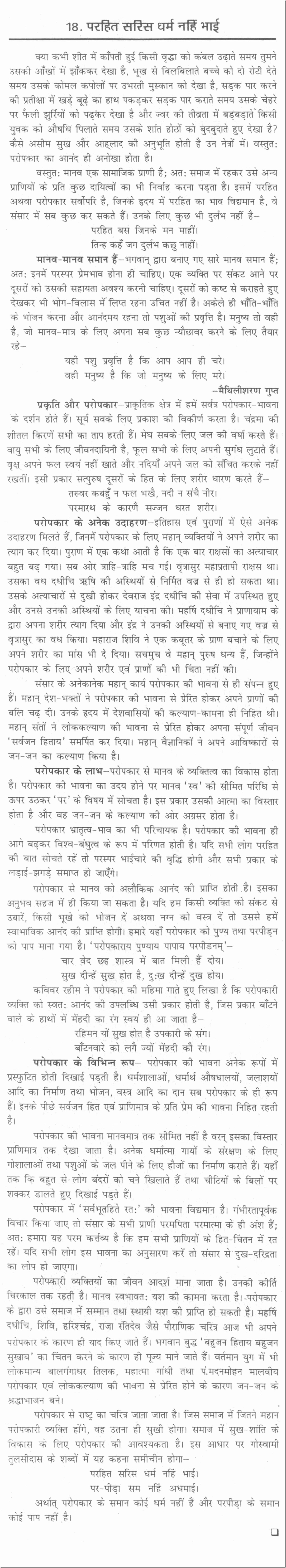"Faith In God Essay Lovely Essay On ""to Help Others is the Best Religion"" In Hindi"
