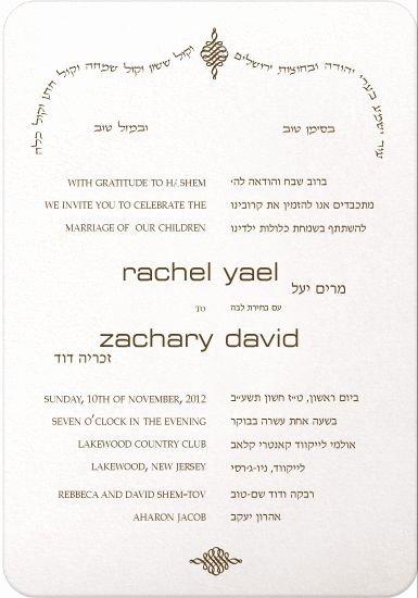 Jewish Wedding Program Template New Ecru or White Card Stock Printed Hebrew and English
