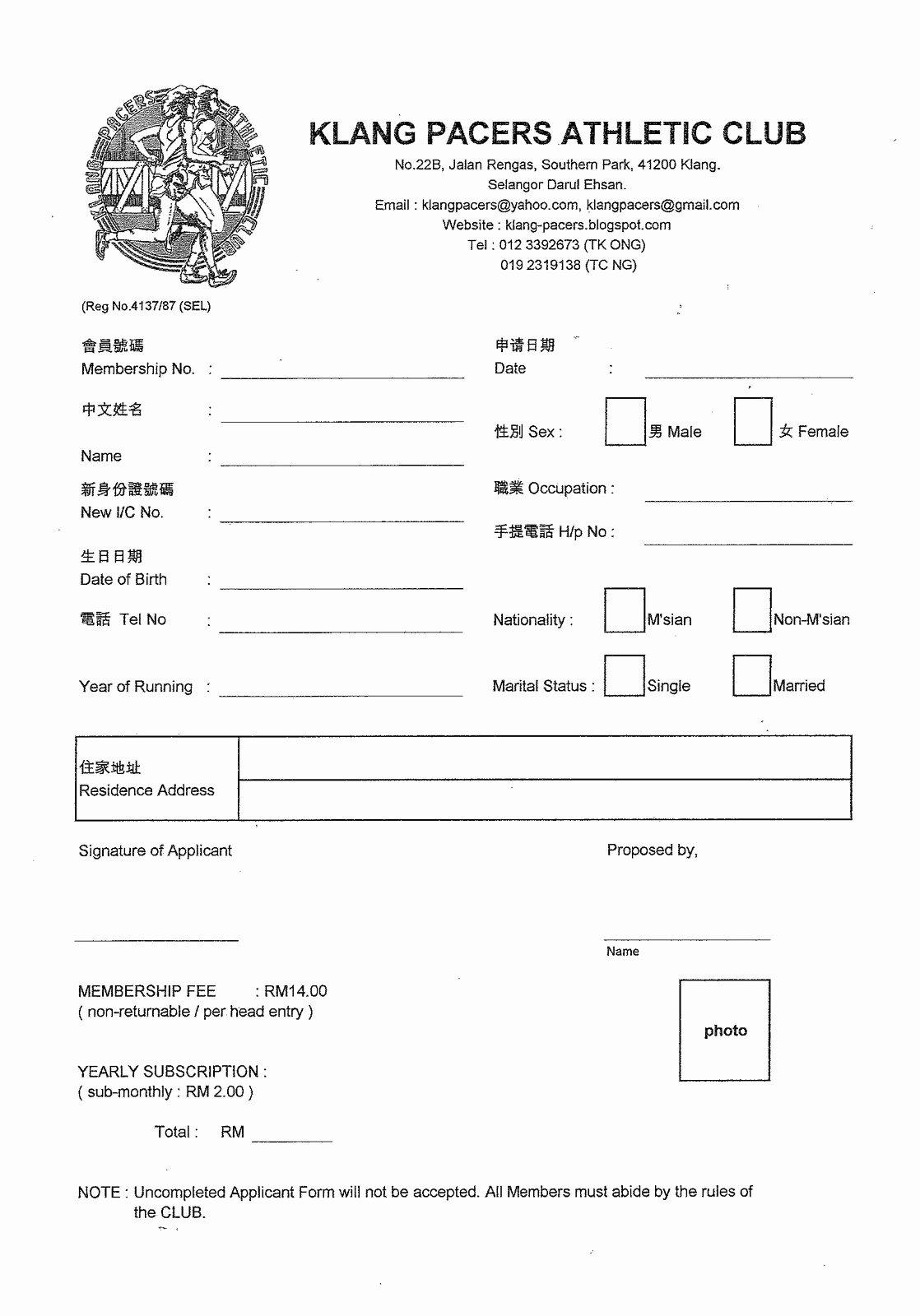 Membership Application Template Free New Membership form Template