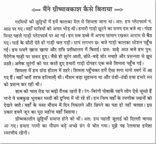 My Summer Vacation Paragraph Awesome Summer Vacation Essay In Hindi In 300 400 Words