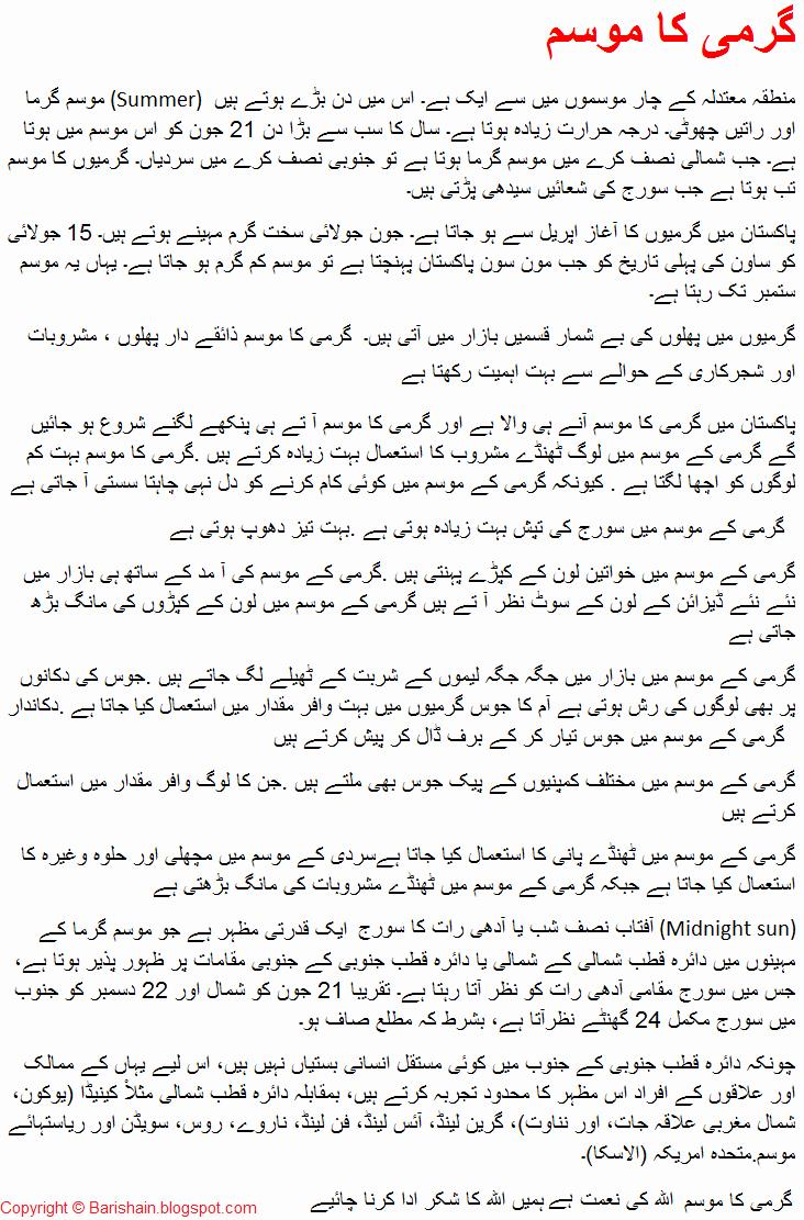 My Summer Vacation Paragraph Lovely Summer Vacation Essay In Urdu Garmi Ka Mausam Summer