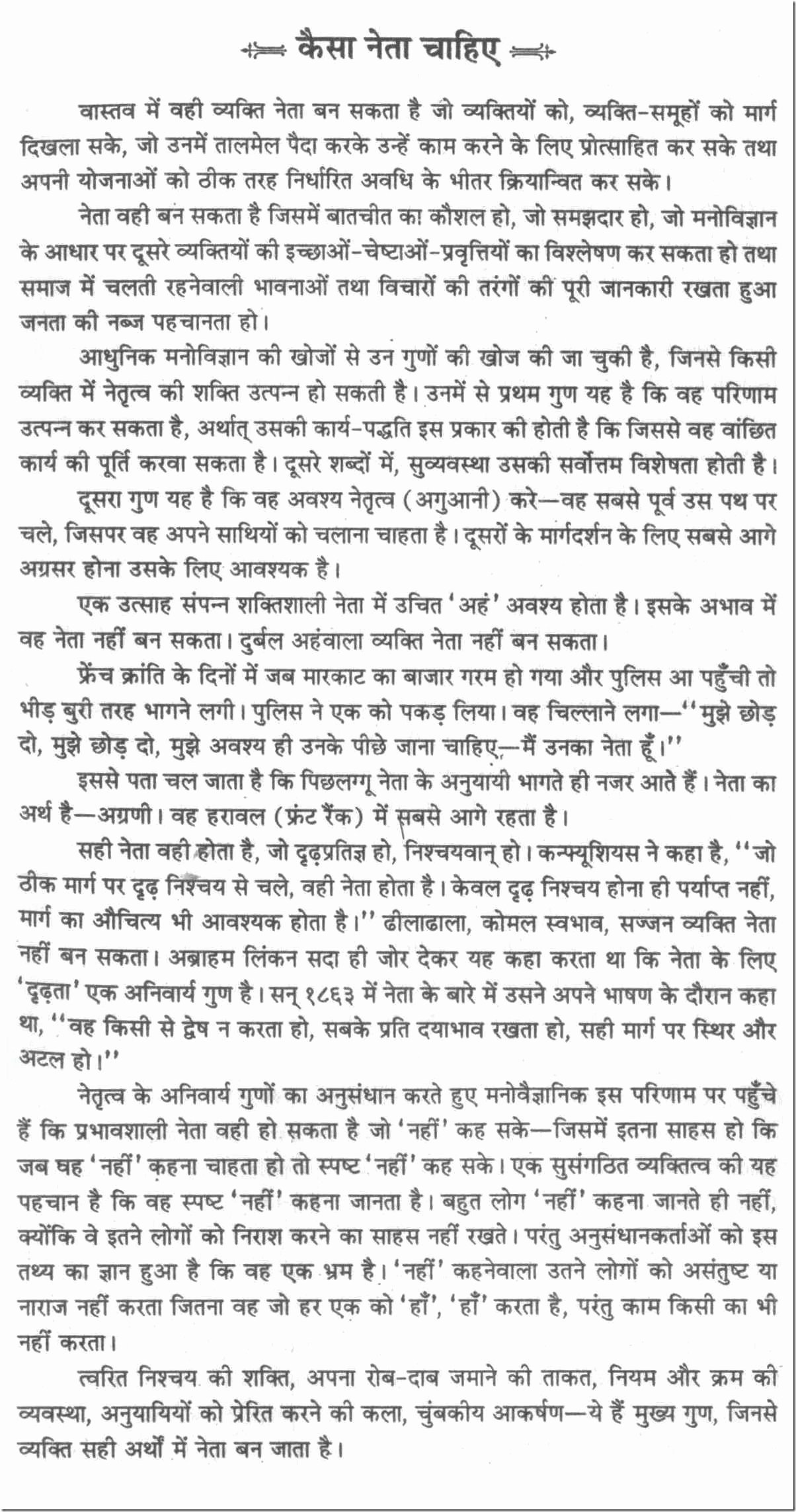 My Summer Vacation Paragraph Unique Essay On How I Spent My Summer Vacation In Hindi Language