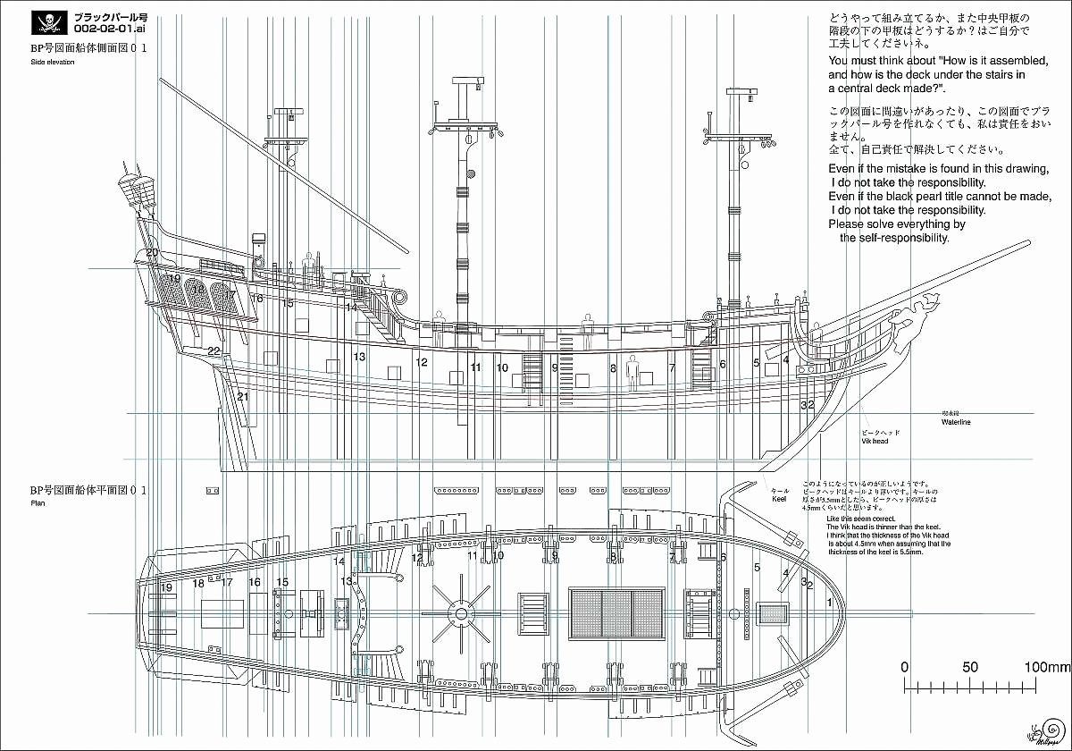 Plot Diagram for the Pearl Fresh Free Plans Tall Ships