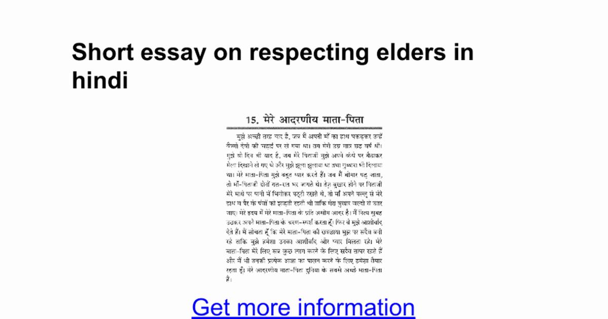 Respect Essay for Kids Elegant Essay On Respect to Elders