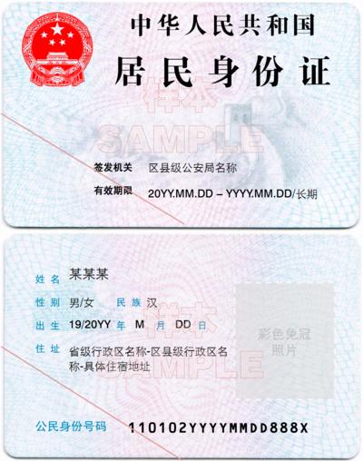 Sample Identity Card Elegant Resident Identity Card