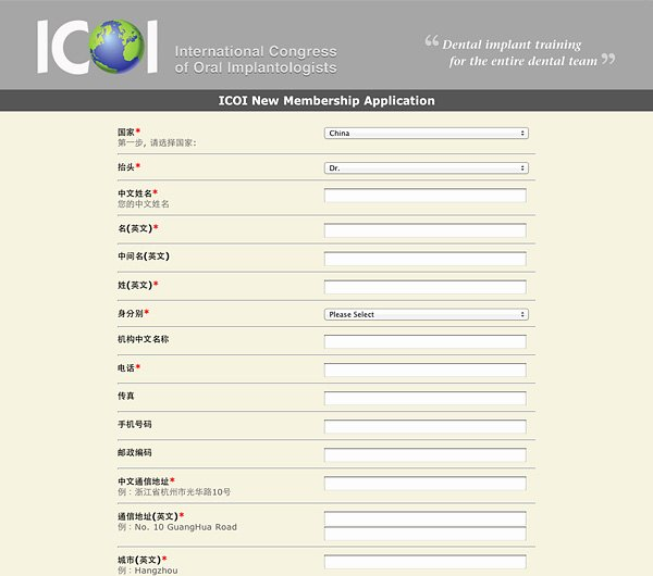 Sample Of Membership form for An organization Best Of Gridnyc Developed Icoi S asia Facing Web Platform