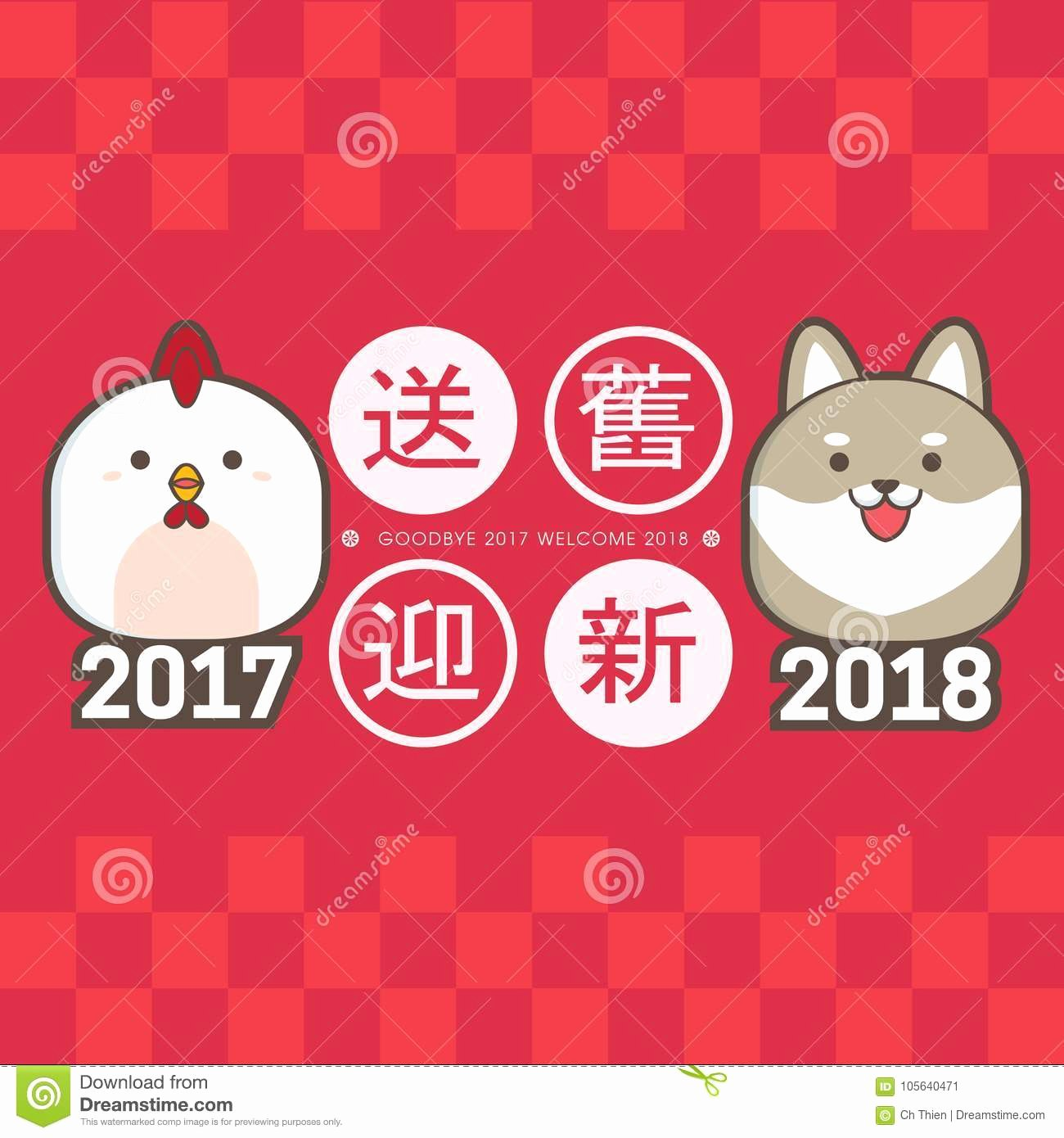 Service Dog Id Card Template Free Download Lovely 2018 Chinese New Year Greeting Card Template with Cute