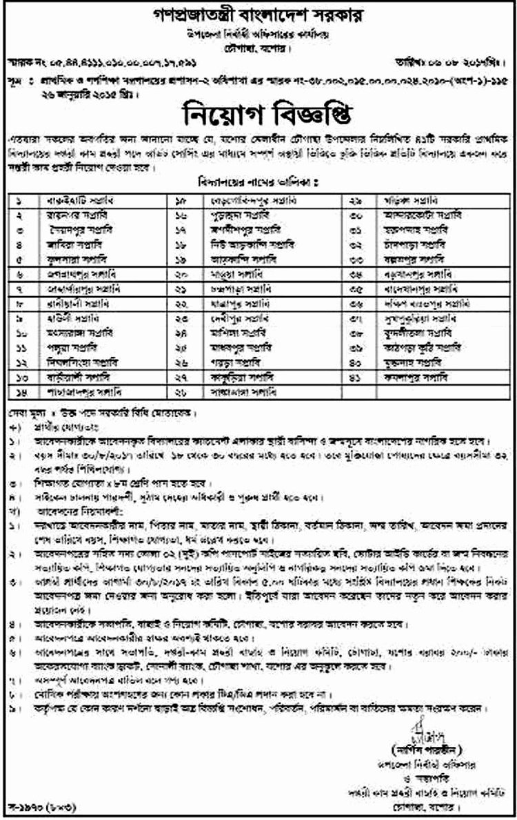 Teacher Application forms Inspirational Primary assistant Teacher Job Circular 2017 Apply Line