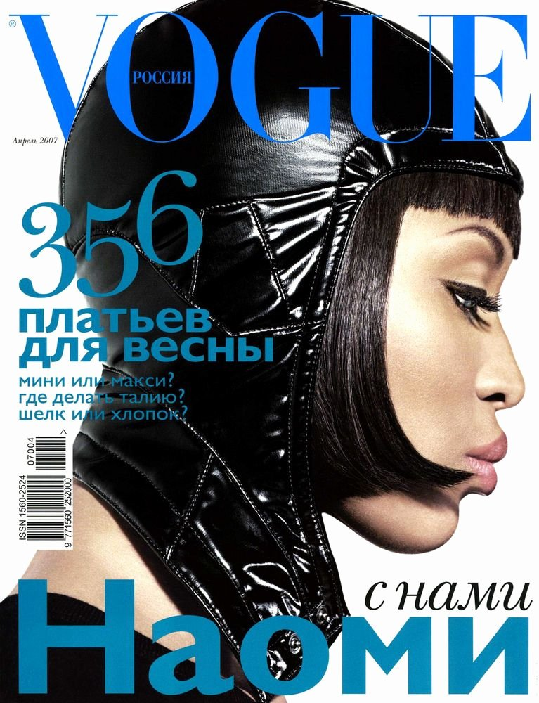 Vogue Magazine Cover Template Unique Naomi Campbell Vogue Russia 4 2007 Fashion Celebrity